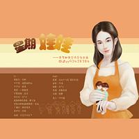 星期娃娃-全一期广播剧-叶清老师监制