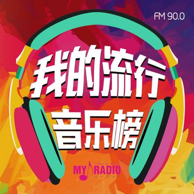我的流行音乐榜FM90.0
