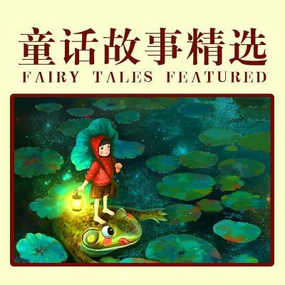 童话故事精选