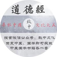 【叶曼】道德经(全)