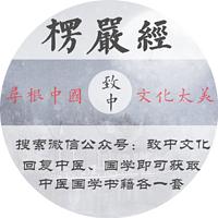 【叶曼】楞严经(全)