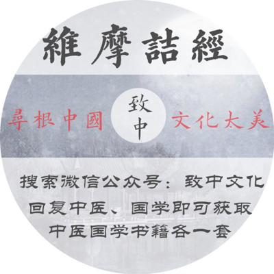 【叶曼】维摩诘经(全)