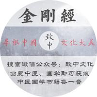 【叶曼】金刚经(全)
