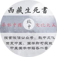 【叶曼】西藏生死书(全)