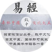【叶曼】易经(全)