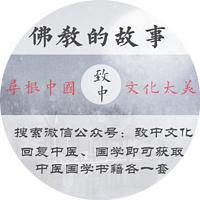 【叶曼】佛教的故事(全)