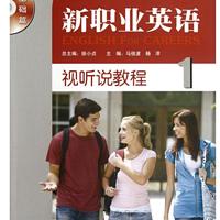 新职业英语视听说教程1