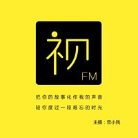 视界线FM 有声作品集