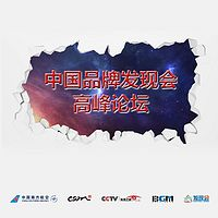 中国品牌发现会高峰论坛