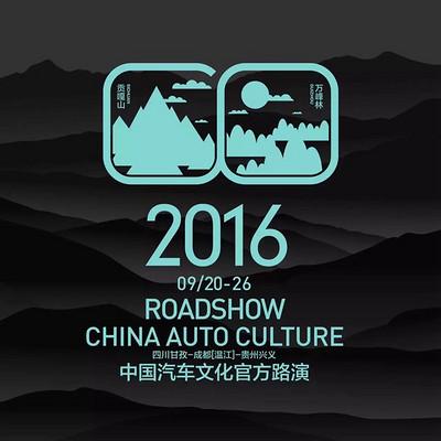 2016中国汽车文化官方路演——川贵山地行