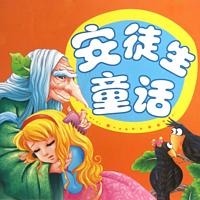 安徒生童话·老墨家族