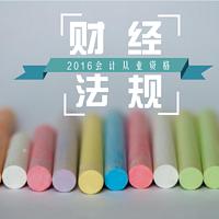 2016会计从业资格考试-财经法规