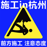 施工in杭州