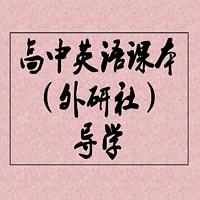 【外研社版】高中英语课本导学