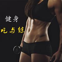 健身吃与练