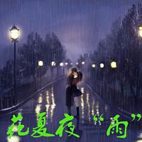 """花夏夜""""雨"""""""