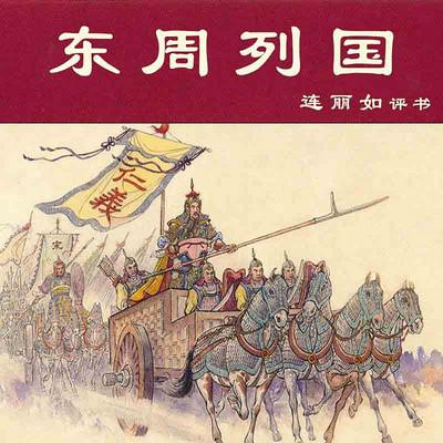 连丽如:东周列国