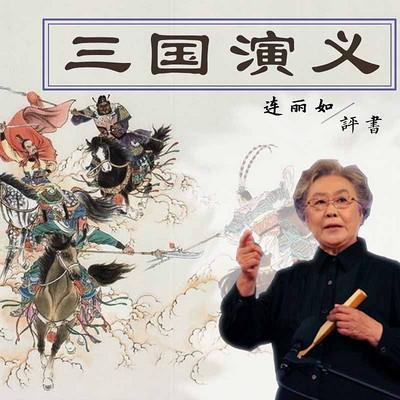 连丽如:三国演义(300回版)