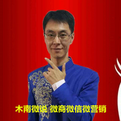 木南微说 微商微信微营销