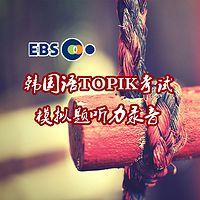 韩国EBS教育台出版韩国语TOPIK考试模拟题听力录音