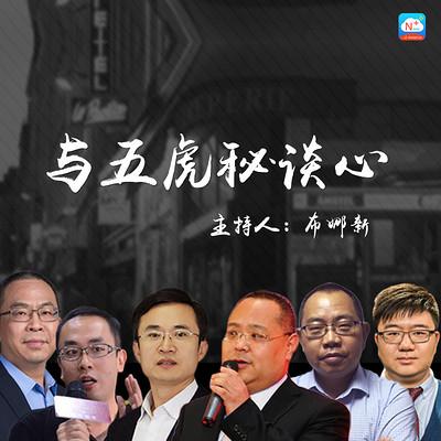 """""""新三板+""""沙龙 与""""崔沈饶陈印""""五虎秘谈心"""