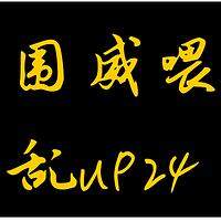 围威喂乱UP24