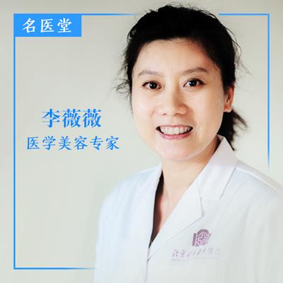 名医堂之医学美容专家李薇薇