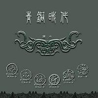 潇水讲春秋【全集】