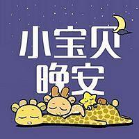 《小宝贝 晚安》雅南姐姐睡前故事
