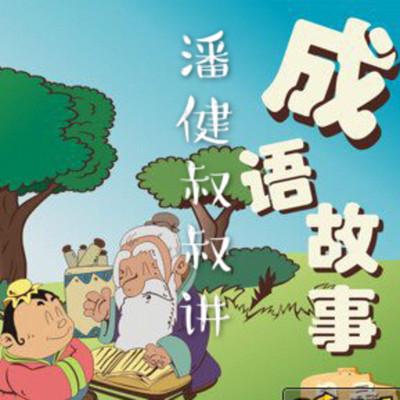 潘健叔叔讲成语故事