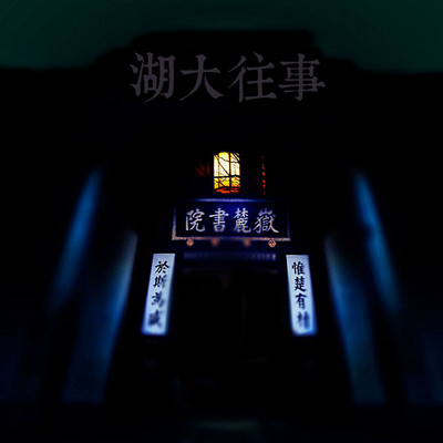 """湖大""""鬼""""事 @爱晚FM"""