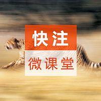 快注微课堂(商标注册快宝典)