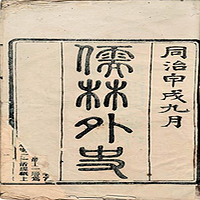 儒林外史(粤语)