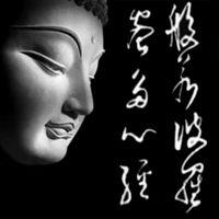 《心经》- 吕新国解读传统文化