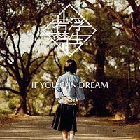 浮生恍若梦
