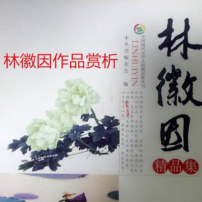 林徽因经典作品赏析