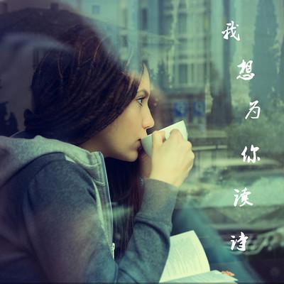 我想为你读诗