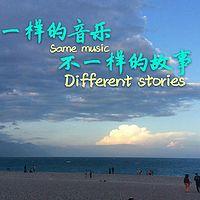 一样的音乐,不一样的故事
