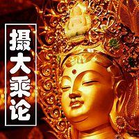 《摄大乘论》- 吕新国解读传统文化