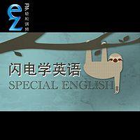 闪电学英语Special English