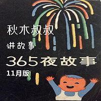 秋木叔叔讲365夜故事烟花版 11月