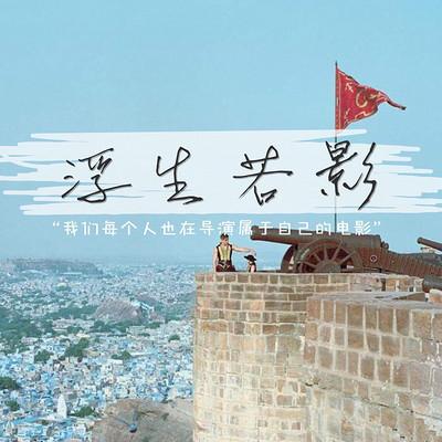 浮生若影   @爱晚FM