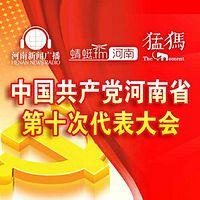 河南新闻广播省十次党代会特别报道