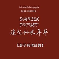 【影子兵读经典】追忆似水年华 第一部