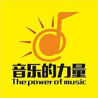 音乐的力量