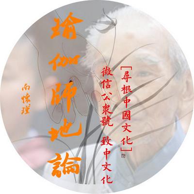 【南怀瑾】瑜伽师地论(全)