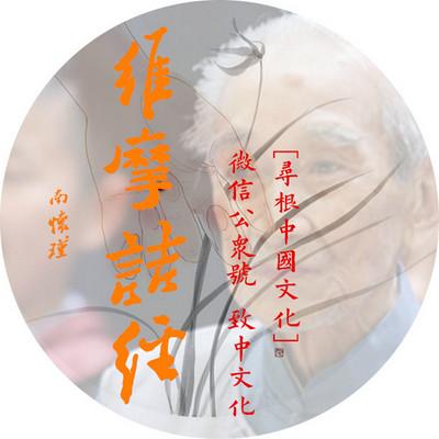 【南怀瑾】维摩诘经(全)