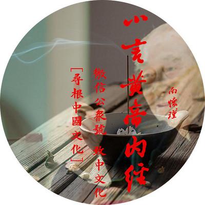 【 南怀瑾 】小言黄帝内经(全)