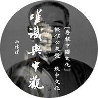 【南怀瑾】唯识与中观(全)