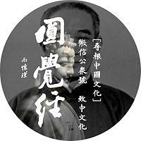 【南怀瑾】圆觉经(全)